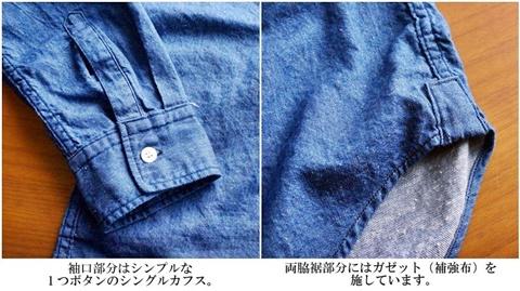 2015-02-25 27-BR5459-08ライトインディゴ バーンズアウトフィッターズ[BARNS OUTFITTERS] 立体縫製6ozオリジナルネップデニム ボタンダウンシャツ 6
