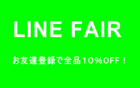 LINE FAIR POP 3 ブログ用