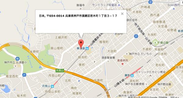 東須磨駅(変換後)