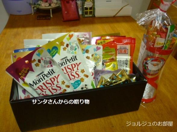クリスマスの贈り物1