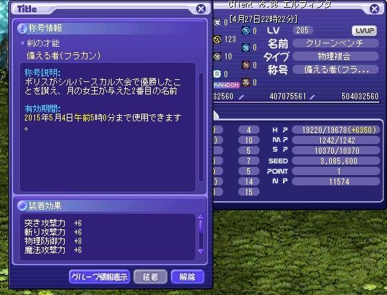 TWCI_2015_4_27_22_22_442.jpg