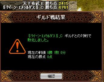 141221 §クイーン・エメラルダス§(蝕)様