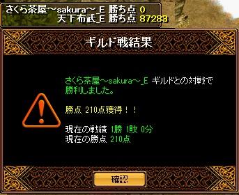 141223 さくら茶屋~sakura~(陽)様