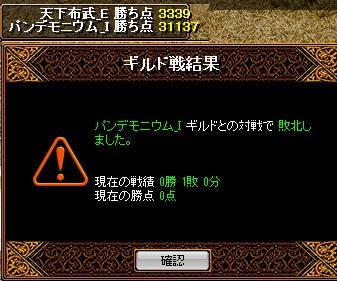 150125 パンデモニウム(黒)様