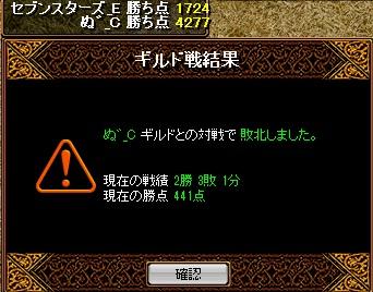 150308 ぬ゙(蝕)様