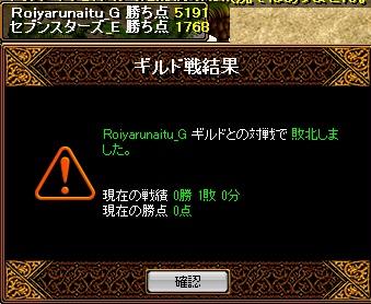 150324  Roiyarunaitu(白)様