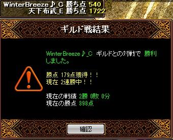 150329 WinterBreeze♪(蝕)様