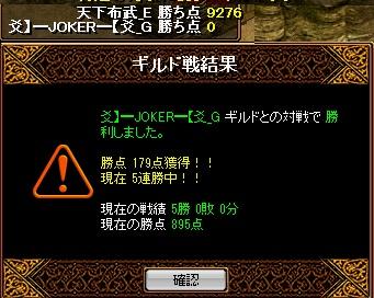 150408  爻】━JOKER━【爻(白)様