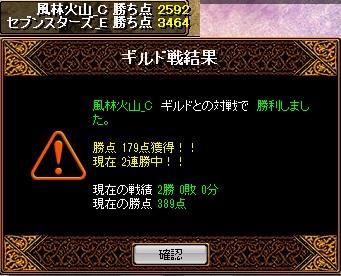 150412 風林火山(蝕)様