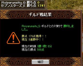 150414  Roiyarunaitu(白)様