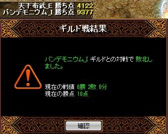 150426  パンデモニウム(黒)様