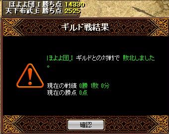 150510 ほよよ団(黒)様