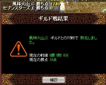 150505 風林火山(蝕)様