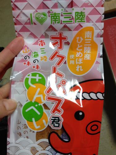 2015_sakusaku_senbei.jpg