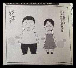 ダンナが今日からラーメン屋 立志編