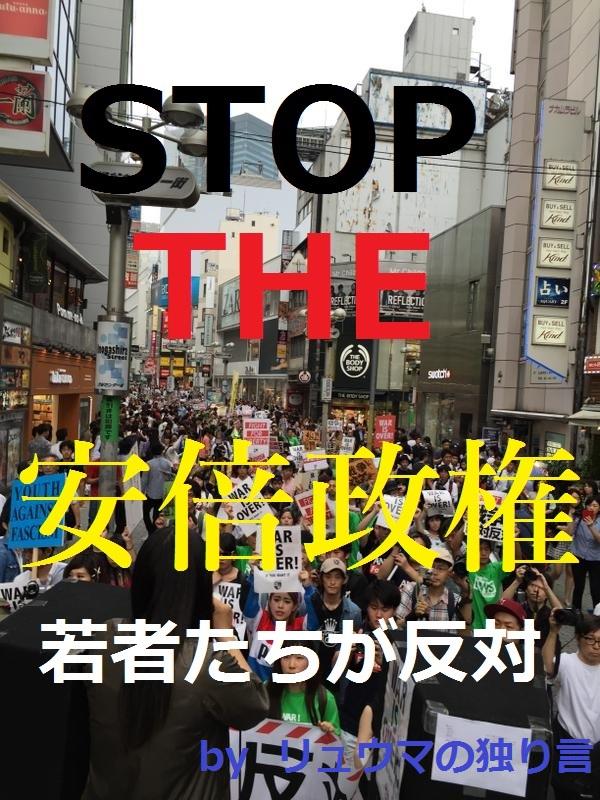 渋谷デモ6000人-1-