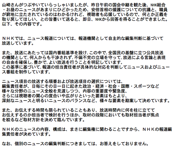 NHKニュースの内容