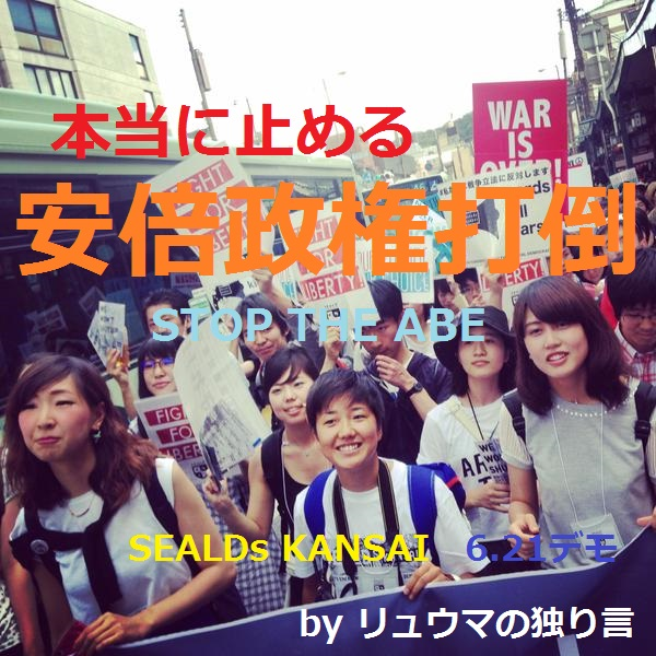 6.21 SEALDs KANSAI DEMO