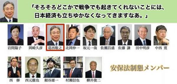 日本会議が「早く戦争をやろう!...