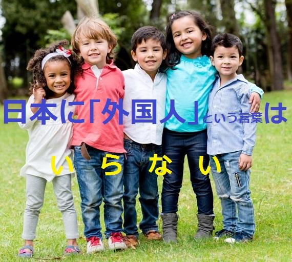 日本に「外国人」いらない