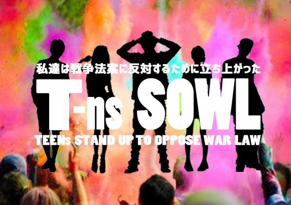 T-ns Sowl