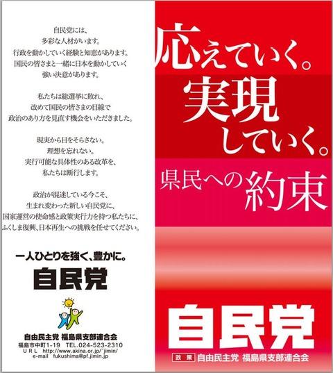 自民党県連 福島 -1-