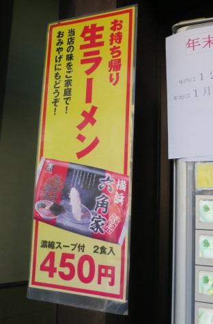 14-rokkaku10.jpg