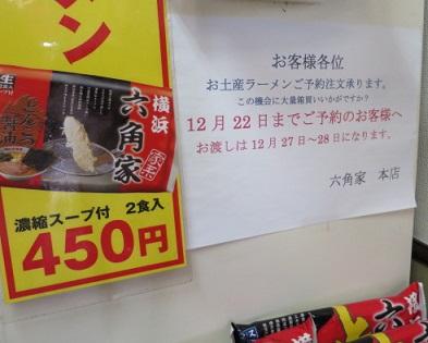 14-rokkaku12.jpg