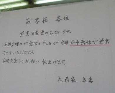 14-rokkaku8.jpg