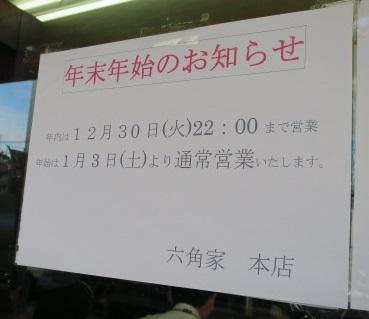 14-rokkaku9.jpg