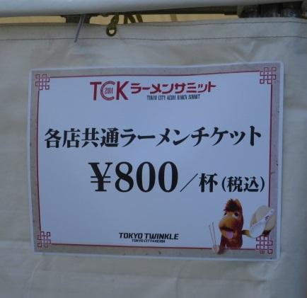 14-tck12.jpg