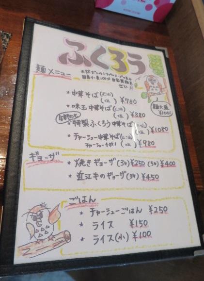 15-fukuro10.jpg