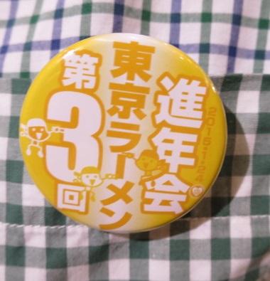 15-ra-shin38.jpg
