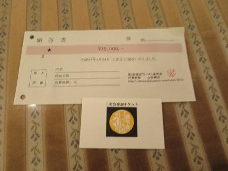 15-ra-shin68.jpg