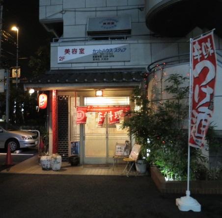 15-ryuchintei1.jpg