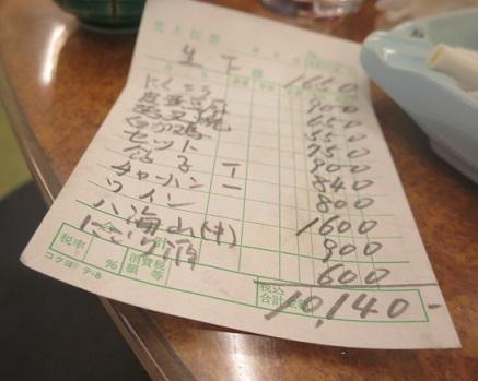 15-ryuchintei29.jpg