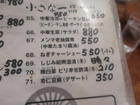 15-ryuchintei8.jpg