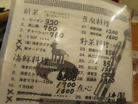 15-ryuchintei9.jpg