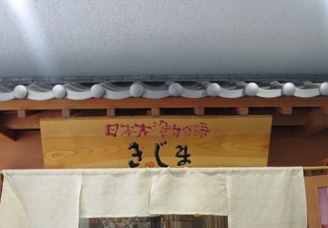 1544-kijima2.jpg