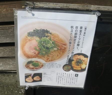 1546-yukimura21.jpg
