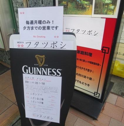 32-futatsu1.jpg