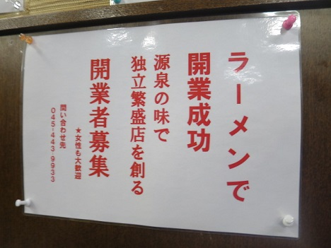 421-gensen7.jpg