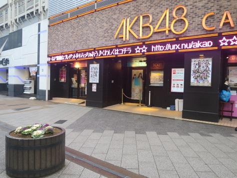 akiba-san46.jpg