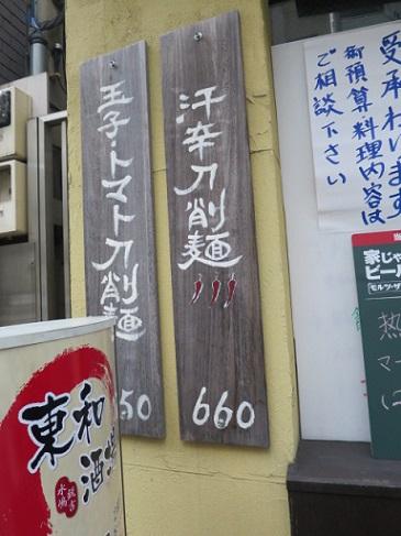 akiba-san5.jpg