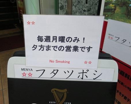 futatsuboshi1.jpg