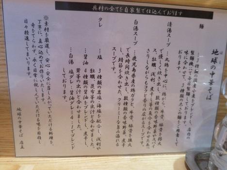 hoshi-chu12.jpg