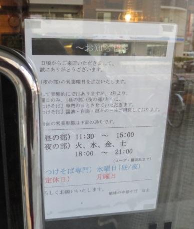 hoshi-chu4.jpg