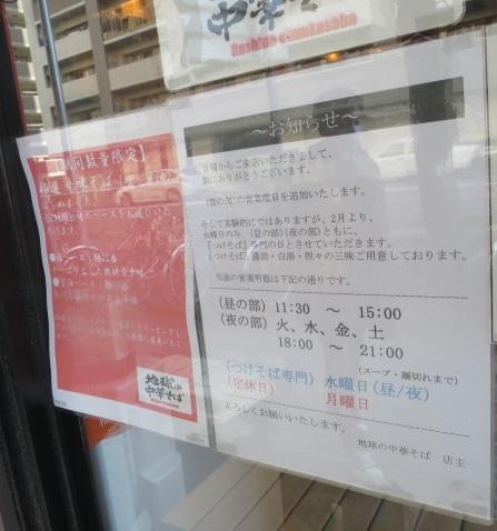 hoshi-chu5.jpg