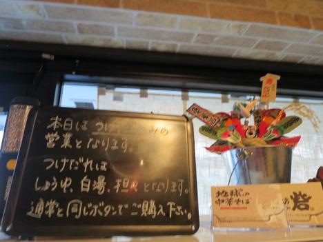 hoshi-chu7.jpg
