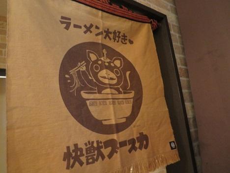 hoshi-chu9.jpg